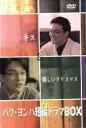 韓国スターコレクション DVD-BOX/DVD/KAVEVD-0002