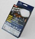 ルクサーワン(Luxer1) LEDルームランプ 白 RM-H307W RM-H307W