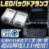 Luxer1 LEDバックドアランプBDL-501Wスバル レヴォーグ VM4/VMG