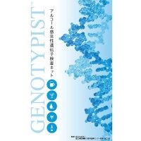 ジェノタイピスト アルコール感受性遺伝子分析キット 口腔粘膜用(1コ入)