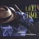 UKE! TIME/CD/UBCA-1003