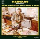 ケンタロウ presents カラダにおいしい音楽/CD/UBCA-1022