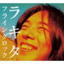 フライングロック/CD/UBCA-1025