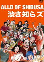ALLD OF SHIBUSA/DVD/JPBP-14202