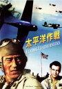DVD 太平洋作戦