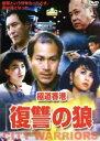 洋画DVD 極道香港 復讐の狼