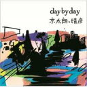 day by day/CD/RECO-0004