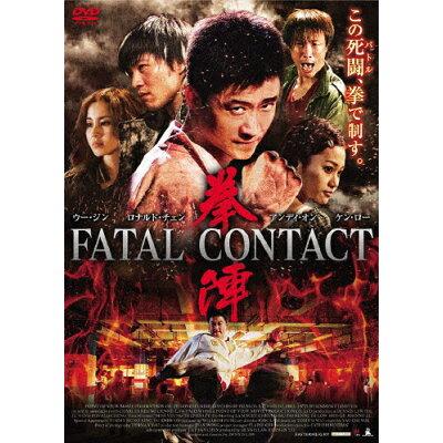 拳陣 FATAL CONTACT/DVD/AAU-4037S