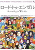 ロード・トゥ・エンゼル/大泉洋DVD/邦画TV