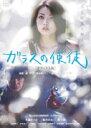 ガラスの使徒 デラックス版/DVD/PRDV-0004