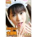 橘未来 ミキニャンの大冒険/DVD/MSSI-01039