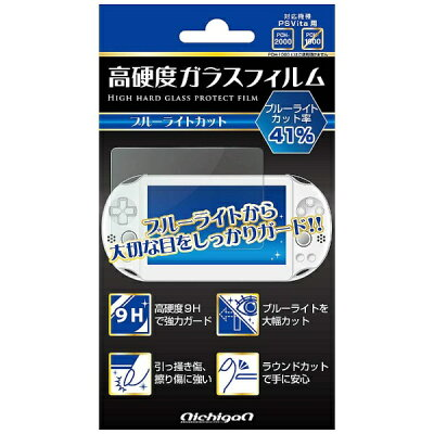 PV20用強硬度ガラス保護フィルムブルーライト