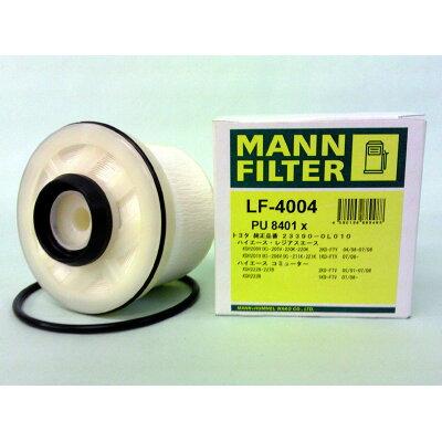 MANN 燃料フィルター LF-4004 (トヨタ/ハイエース コミューター ディーゼル) KDH227B・KDH223B