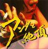 アンタと絶頂 CD / ヒルタナユミと魅惑の東京サロン