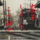恋をしました、この街で。 ヒナタナユミと魅惑の東京サロン