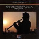 Oboe Nostalgia~時のかけら~/CD/MO-0004