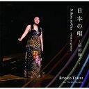 日本の唄~花の如く~/CD/OPFF-10038