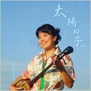 太陽ぬ子~てぃだぬふぁー/CD/DCA-0007