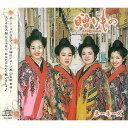 贈りもの/CD/DCA-0009