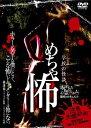 めちゃ怖 学校の怪談「呪われた心霊フィルム」驚愕のドキュメント/DVD/SDHR-001