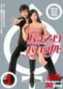 パチスロバカップル vol.1/DVD/SDVC-001