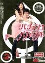 パチスロバカップル vol.2/DVD/SDVC-002
