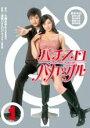 パチスロバカップル DVD