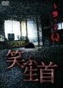 DVD トラウマQ 笑ふ生首 ホラー