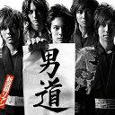 男道/CDシングル(12cm)/YRCN-90076