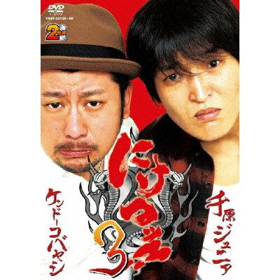 にけつッ!!3/DVD/YRBY-90159
