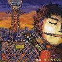一本道/CDシングル(12cm)/ELEC-S1003