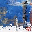 路地裏から空に響くロック! アルバム OUTR-2006