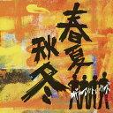 春夏秋冬/CD/ELEC-A101