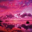 マストの日時計/CD/ELFA-1711