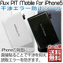 flux PIT Mobile for iPhone5(ブラック/ホワイト)