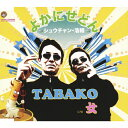 TABAKO/