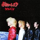 情熱のシェイク アルバム YZXL-10029