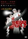 山田ゴロの怪談 結界/DVD/BMXR-8025