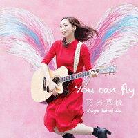 You Can Fly/CDシングル(12cm)/BMXR-10009