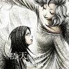 私を天国へ連れてって/CDシングル(12cm)/BMXR-10013