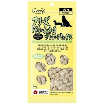 ママクック フリーズドライのムネ肉 ナンコツミックス 犬用(20g)