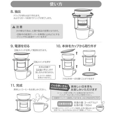UNIQ UQ-CR8200BL oceanrich自動ドリップ・コーヒーメーカー ブラック