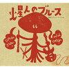 火星人のブルース/CD/RP-07