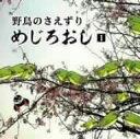 野鳥のさえずり めじろおし1/CD/SSK-0001