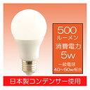 (エコライト)広角LED電球5W40~50W形相当 6000K 昼光色 500ルーメン  口金E26 消費電力5W