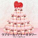 ラブリーカップケーキタワー3プレーン&チョコプチBW
