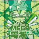 アニソン100連発 メガ電波ww ヲタ芸編/CD/SHCD-0005