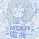 メガ電波WW アニソン100連発 第7弾 -泣ける編-/CD/ZQTK-1003