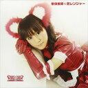 単体戦隊☆恋レンジャー/CDシングル(12cm)/SHCD-0014