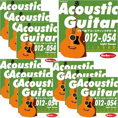 "IKEBE ORIGINAL Acoustic Guitar Strings ""イケベ弦 アコースティックギター用 012-054"" Light Gauge/IKB-AGS-1254 ×10セット"